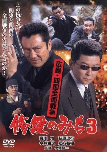 修羅のみち 広島四国全面戦争 3  [DVD]