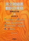 英文明細書翻訳の実務 増補改訂4版
