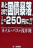 あと2年で国債暴落、1ドル=250円に!!—日本の未来がいま全て明らかに