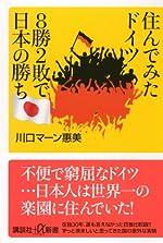住んでみたドイツ 8勝2敗で日本の勝ち (講談社プラスアルファ新書)