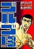 ゴルゴ13 (37) (SPコミックス)