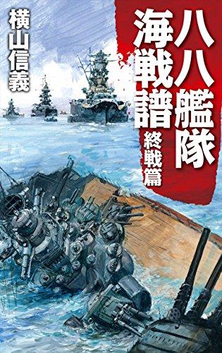 八八艦隊海戦譜 終戦篇 (C★NOVELS)