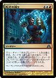 MTG [マジックザギャザリング] 天才の煽り [ドラゴンの迷路] 収録カード