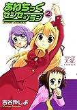 あねちっくセンセーション 2 (2) (まんがタイムKRコミックス)