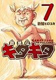 魔法陣グルグル外伝 舞勇伝キタキタ(7)(完) (ガンガンコミックスONLINE)