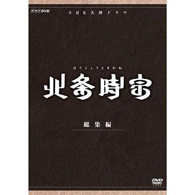 大河ドラマ 北条時宗 総集編 DVD-BOX 全2枚セット【NHKスクエア限定商品】
