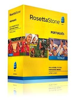 ロゼッタストーン ポルトガル語 (ブラジル) レベル1、2&3セット v4 TOTALe オンライン9カ月版