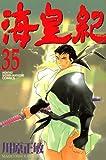 海皇紀 35 (35) (講談社コミックス 月刊少年マガジン)