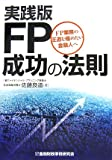 実践版FP成功の法則—FP業務の王道を極めたい金融人へ