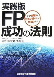 実践版FP成功の法則―FP業務の王道を極めたい金融人へ