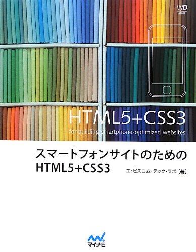 スマートフォンサイトのためのHTML5%2BCSS3+(Web+Designing+BOOKS)