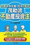 カモネギ太郎・花子と学ぶ 茂助流不動産投資法