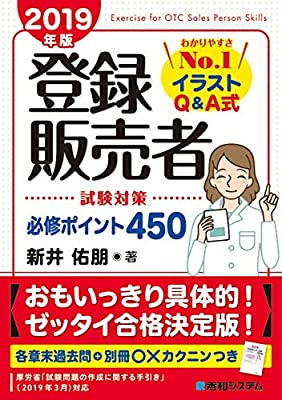登録販売者試験対策必修ポイント450 2019年版