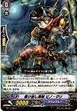 駆け出しの海賊 ピノ・グリ C ヴァンガード 煉獄焔舞 bt17-095