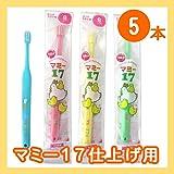 オーラルケア マミー17 子供 点検・仕上げ磨き用 歯ブラシ 5本セット ソフト グリーン