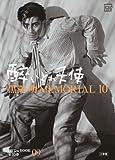 黒澤明 MEMORIAL10 9:酔いどれ天使 (小学館DVD&BOOK)