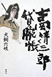 吉岡清三郎貸腕帳