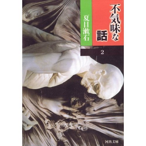 不気味な話〈2〉夏目漱石 (河出文庫)