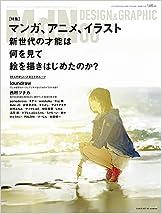 月刊MdN 2017年6月号