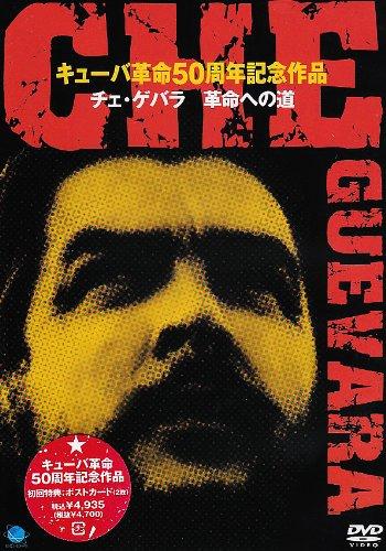 チェ・ゲバラ 革命への道 [DVD]