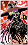 魔法行商人ロマ 1 (少年サンデーコミックス)
