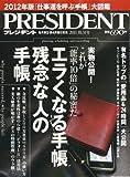PRESIDENT (プレジデント) 2011年 10/31号 [雑誌]