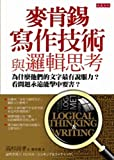img - for McKinsey writing and logical thinking: Why they text most compelling to look at the problem will never be able to hit home(Chinese Edition) book / textbook / text book