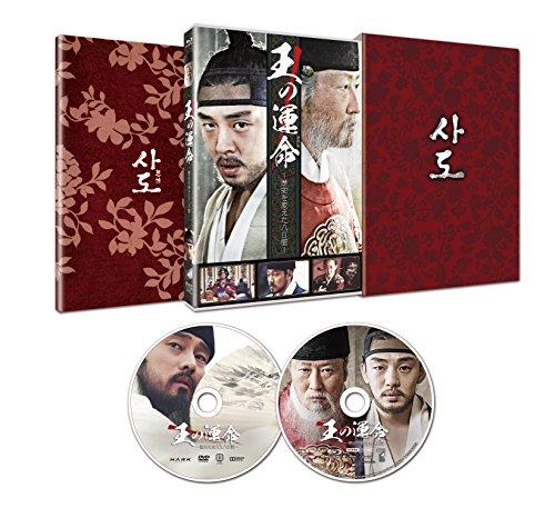 【ブルーレイ 買取】王の運命 -歴史を変えた八日間- ブル-レイ スペシャル BOX