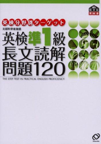 英検準1級 長文読解問題120 (旺文社英検書)