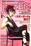 jazz Life (ジャズライフ) 2008年 06月号 [雑誌]