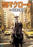 警部マクロード Vol.32「砂漠の陰謀」 [DVD]