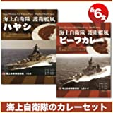 海上自衛隊 護衛艦風ハヤシ くらま & 護衛艦風ビーフカレー しまかぜ 各6食