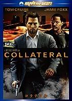コラテラル [DVD]