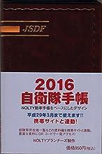 朝雲新聞社 2016年版手帳 2016年1月始まり 2016自衛隊手帳
