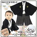 袴 ロンパース ベビー カバーオール 男の子 紋付袴風 羽織付 はかまオール【80cm】