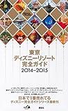 東京ディズニーリゾート完全ガイド 2014-2015 (Disney in Pocket)