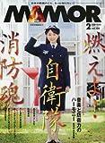 MamoR(マモル) 2016年 02 月号 [雑誌]