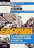 ベルリン大攻防戦: ソ連軍最精鋭がベルリンへ突入 (独ソ戦車戦シリーズ)