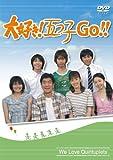 大好き!五つ子 GO!![DVD]
