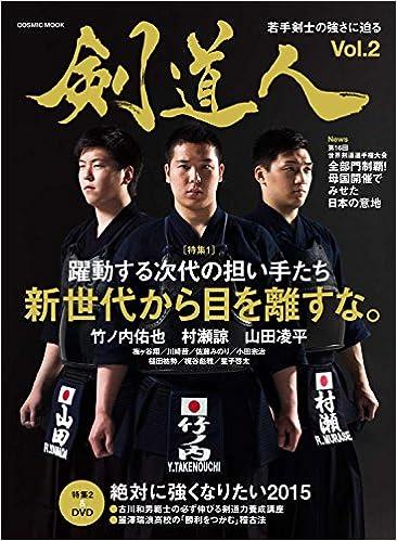 剣道人Vol.2