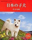 2010年卓上カレンダー ニッポンの子犬