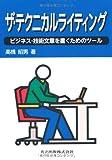 ザ・テクニカルライティング―ビジネス・技術文章を書くためのツール