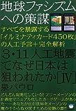 地球ファシズムへの策謀 3・11人工地震でなぜ日本は狙われたか[IV] すべてを暴露する「イルミナティカード450枚」の人工予言+完全解析(超☆はらはら)