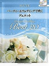 フルート カラオケCD付 パーティー&ウェディングで吹くデュエット ベスト20