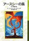 アースシーの風—ゲド戦記〈6〉 (岩波少年文庫)
