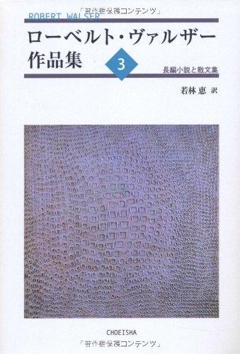 ローベルト・ヴァルザー作品集3: 長編小説と散文集