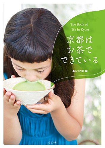 京都はお茶でできている