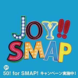 『Joy!!(初回限定盤)(スカイブルー)(DVD付)』