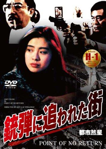 銃弾に追われた街 [DVD]