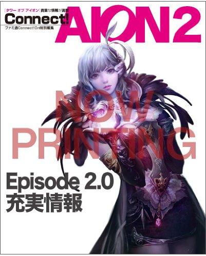 タワー オブ アイオン Connect!AION 2 (エンターブレインムック)